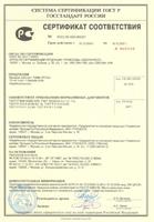 Автоматизированное Рабочее Место в защищенном исполнении сертификат