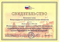 Certificate of honorary member foundation of support of business initiatives
