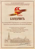 For great personal contribution to preparation and conduct international events, related to celebration of 65th anniversary of the Victory in Great Patriotic War of 1941 - 1945