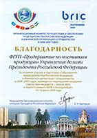 For active participation in preparations for presidency of Russia in the Shanghai Cooperation Organization in 2008 - 2009